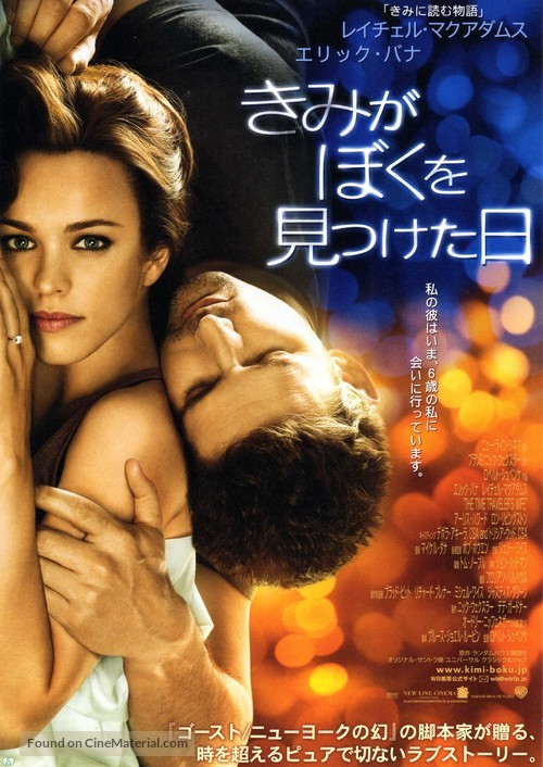 The Time Traveler's Wife - Japanese Movie Poster