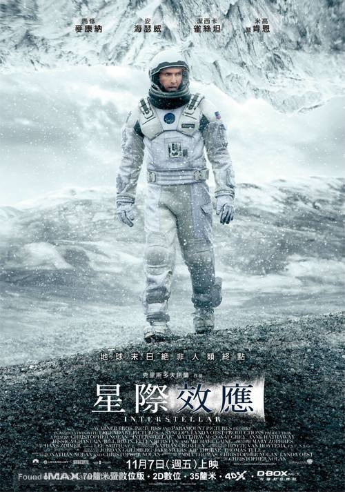 Interstellar - Taiwanese Movie Poster