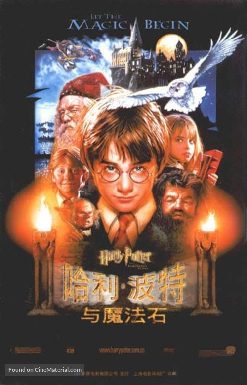 Harry Potter and the Sorcerer's Stone - Chinese Movie Poster
