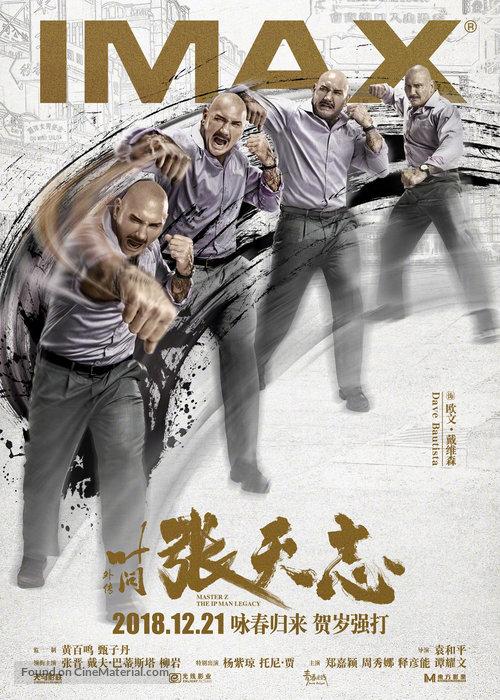 Ye wen wai zhuan: Zhang tian zhi - Chinese Movie Poster