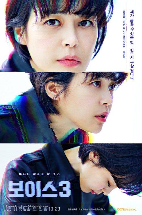 """Boiseu"" - South Korean Movie Poster"