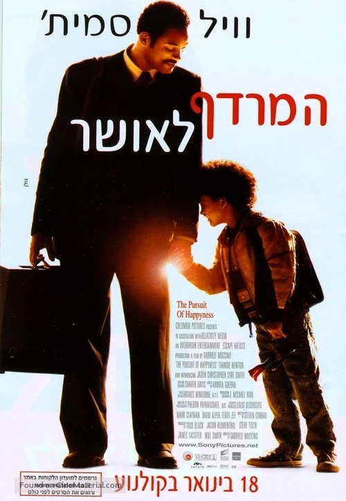 The Pursuit of Happyness - Israeli Movie Poster