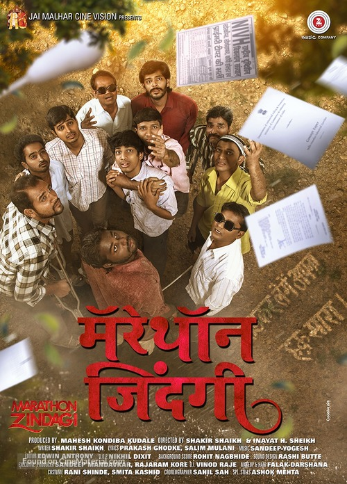 Marathon Zindagi - Indian Movie Poster