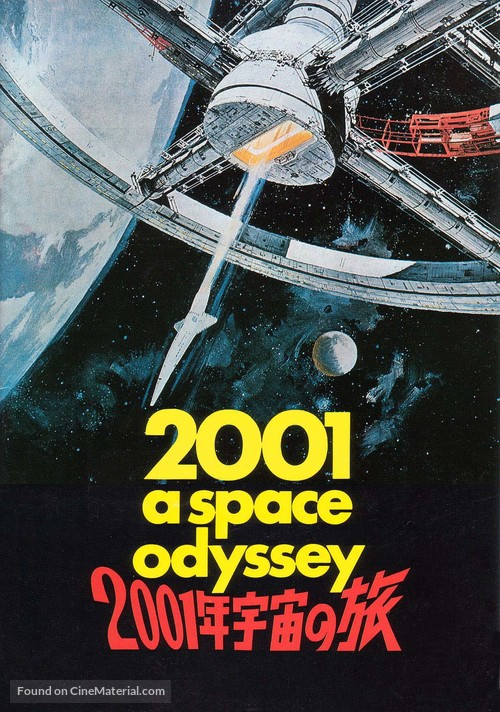 2001: A Space Odyssey - Japanese Movie Cover