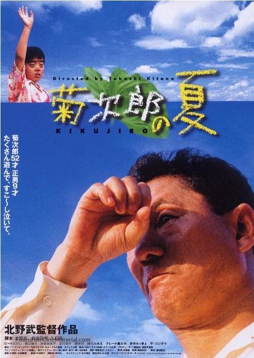 Kikujirô no natsu - Japanese Movie Poster