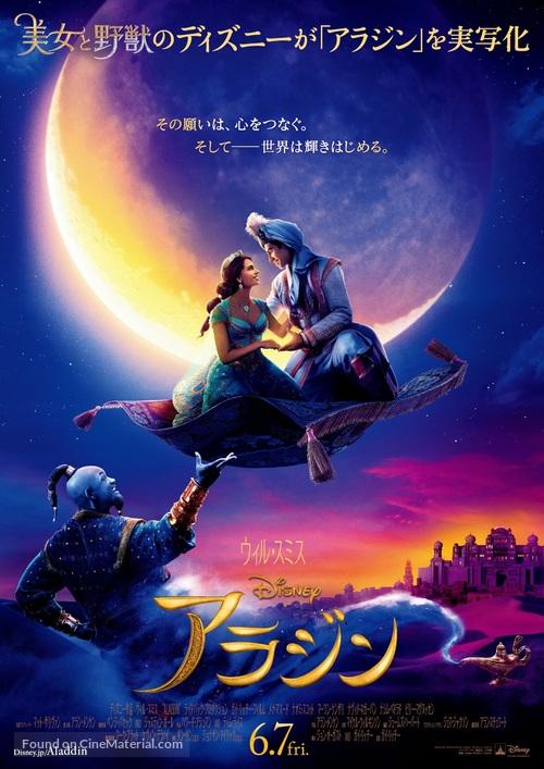 Aladdin - Japanese Movie Poster
