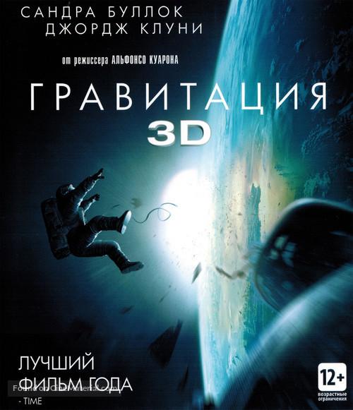 Gravity - Russian Blu-Ray movie cover
