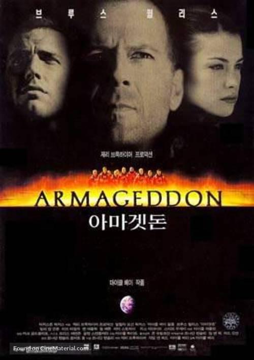 Armageddon South Korean movie poster