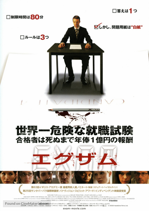 Exam - Japanese Movie Poster