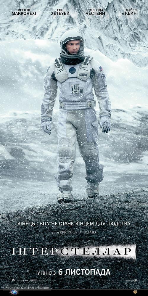Interstellar - Ukrainian Movie Poster