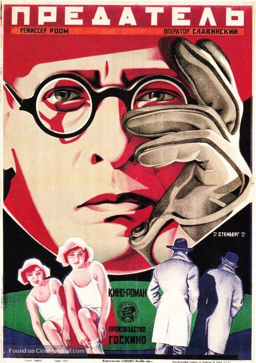 Predatel - Russian Movie Poster