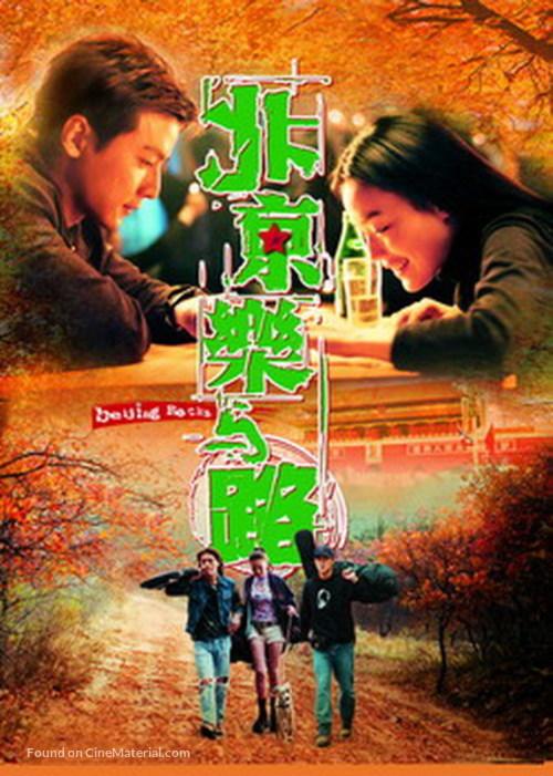 Bak Ging lok yue liu - Hong Kong Movie Poster