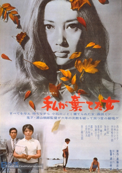 Watashi ga suteta onna - Japanese Movie Poster