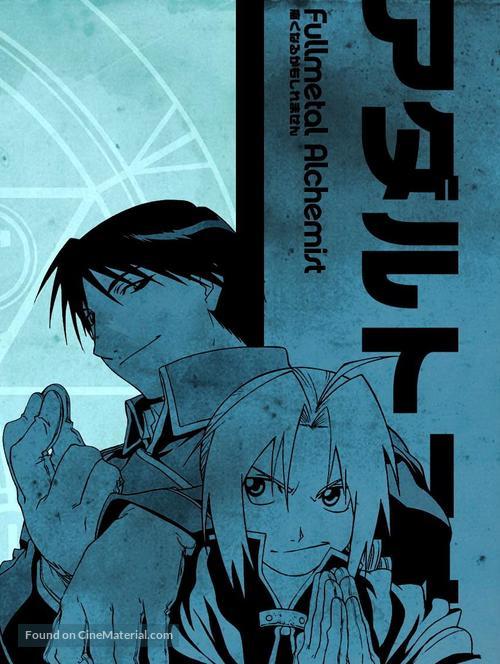 """""""Hagane no renkinjutsushi"""" - poster"""