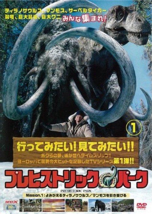 """""""Prehistoric Park"""" - Japanese DVD cover"""