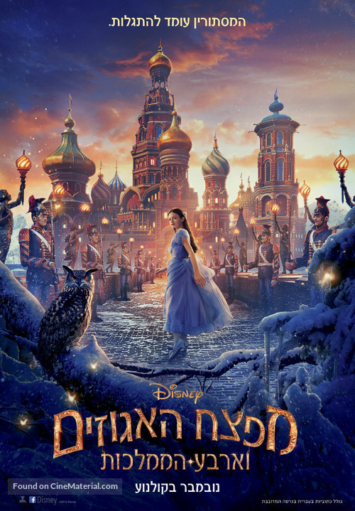 The Nutcracker and the Four Realms - Israeli Movie Poster