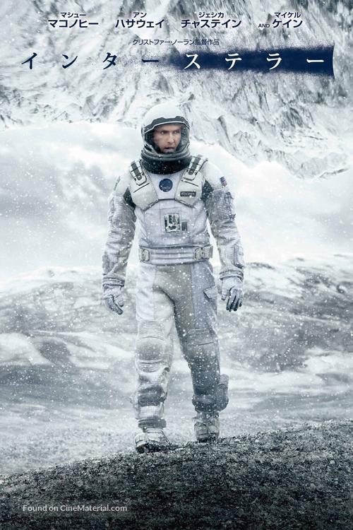 Interstellar - Japanese Movie Cover