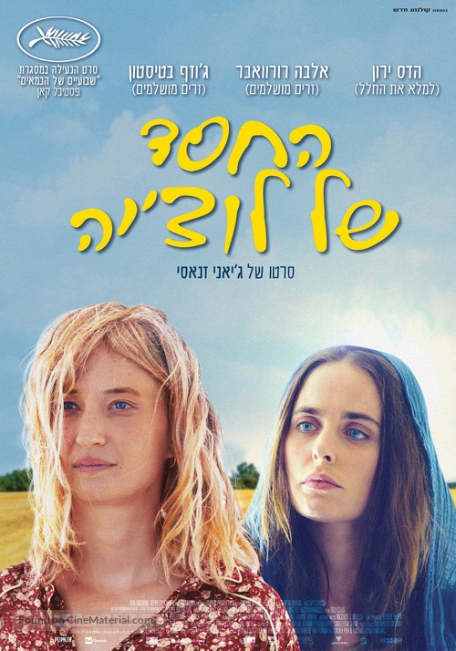 Troppa grazia - Israeli Movie Poster