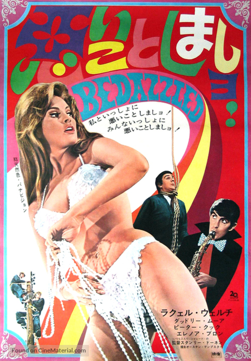 Bedazzled - Japanese Movie Poster