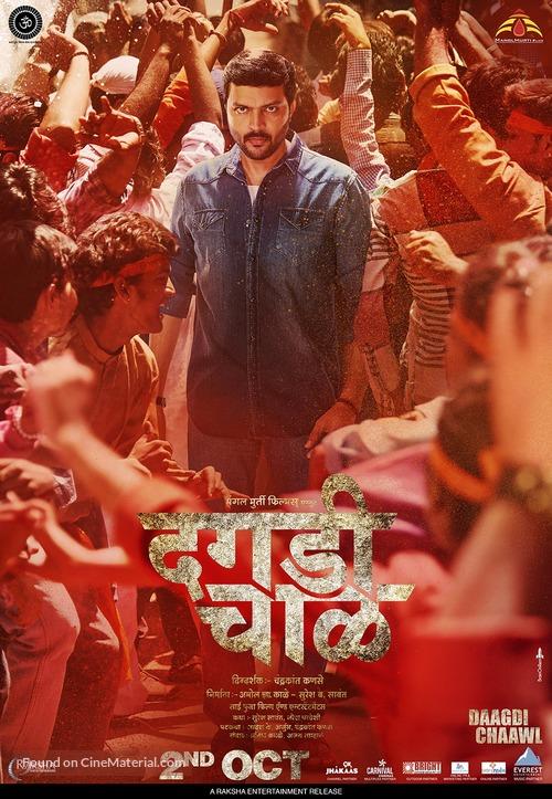 Dagadi Chaawl - Indian Movie Poster
