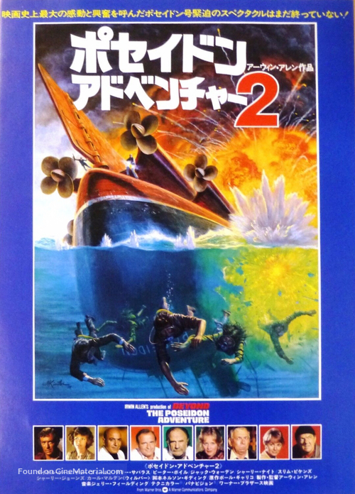 Beyond The Poseidon Adventure 1979 Japanese Movie Poster
