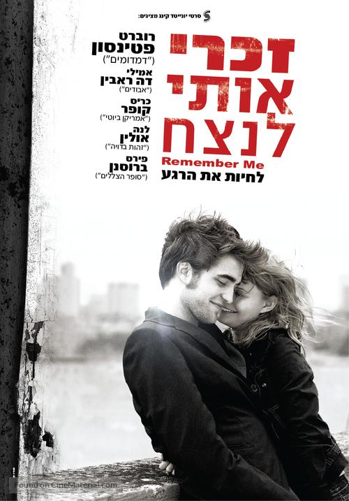 Remember Me - Israeli Movie Poster
