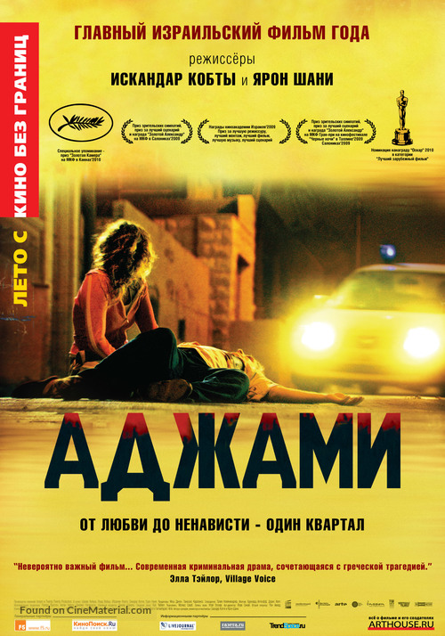 Ajami - Russian Movie Poster