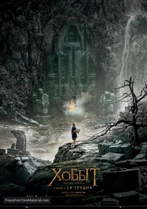 The Hobbit: The Desolation of Smaug - Ukrainian Movie Poster