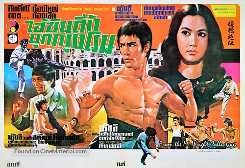 Meng long guo jiang - Thai Movie Poster