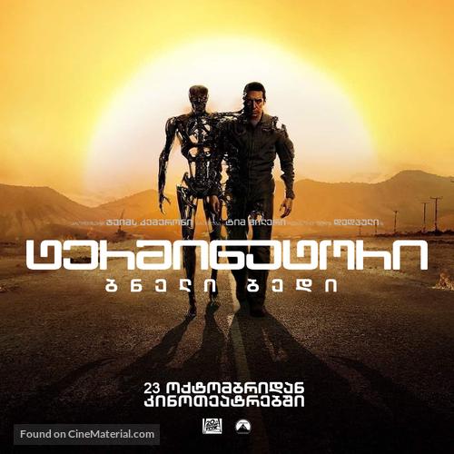 Terminator: Dark Fate - Georgian Movie Poster