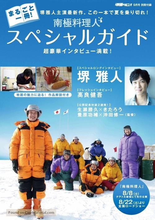 Nankyoku ryôrinin - Japanese Movie Poster