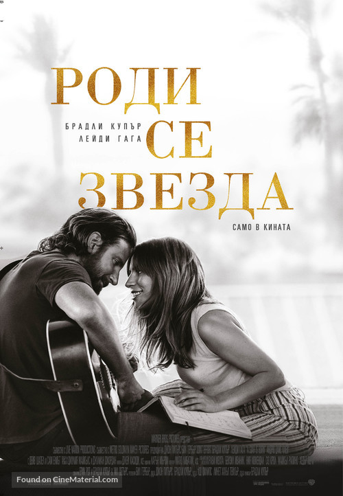 A Star Is Born - Bulgarian Movie Poster