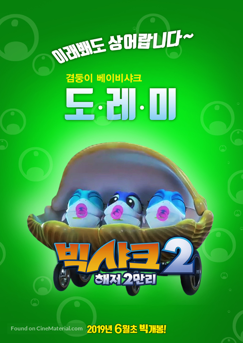 Happy Little Submarine: 20000 Leagues under the Sea South Korean