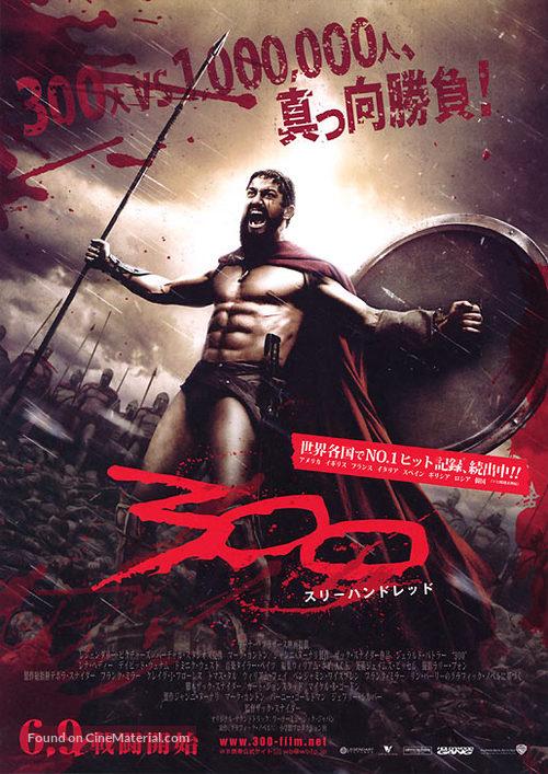 300 - Japanese Movie Poster