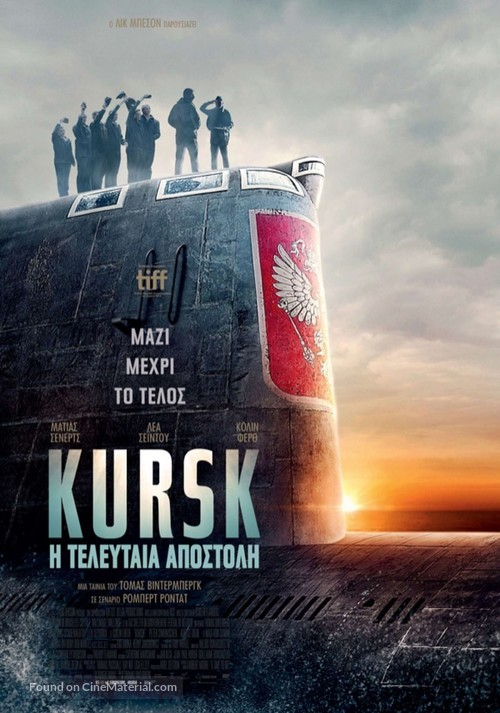 Kursk - Greek Movie Poster