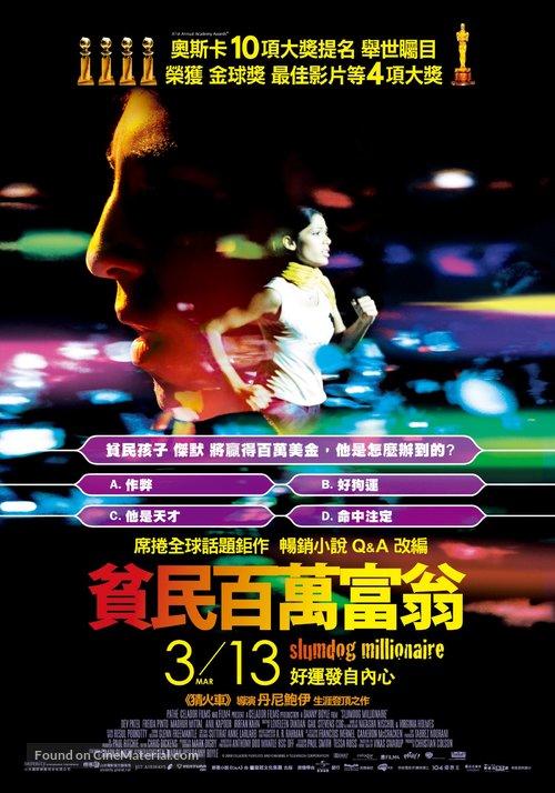 Slumdog Millionaire - Taiwanese Movie Poster