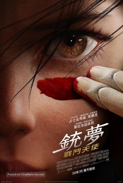 Alita: Battle Angel - Hong Kong Teaser movie poster