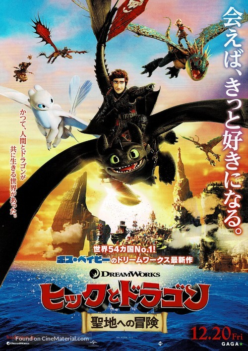How to Train Your Dragon: The Hidden World - Japanese Movie Poster