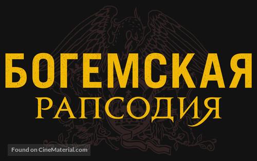 Bohemian Rhapsody - Russian Logo
