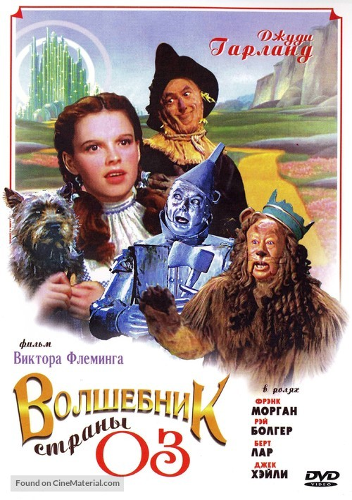 The Wizard of Oz - Russian Movie Cover