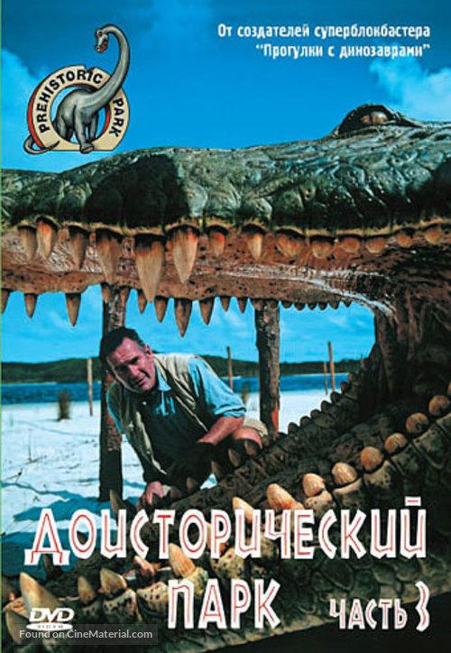 """Prehistoric Park"" - Russian DVD cover"