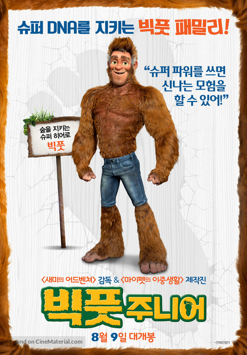The Son of Bigfoot (2017) South Korean movie poster