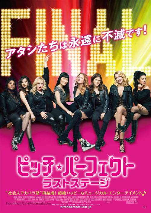 Pitch Perfect 3 - Japanese Movie Poster