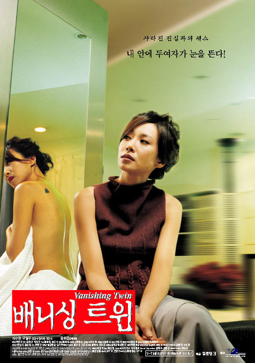 Vanishing Twin South Korean movie poster