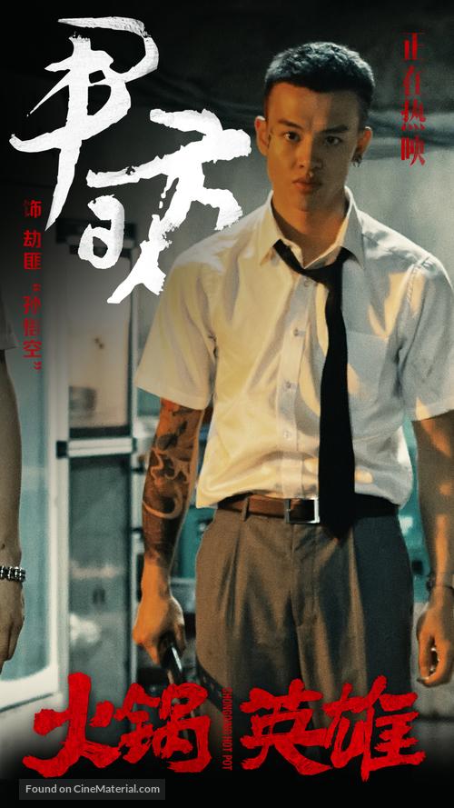 Chongqing Hot Pot Chinese Movie Poster