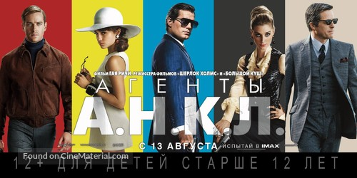 The Man from U.N.C.L.E. - Russian Movie Poster