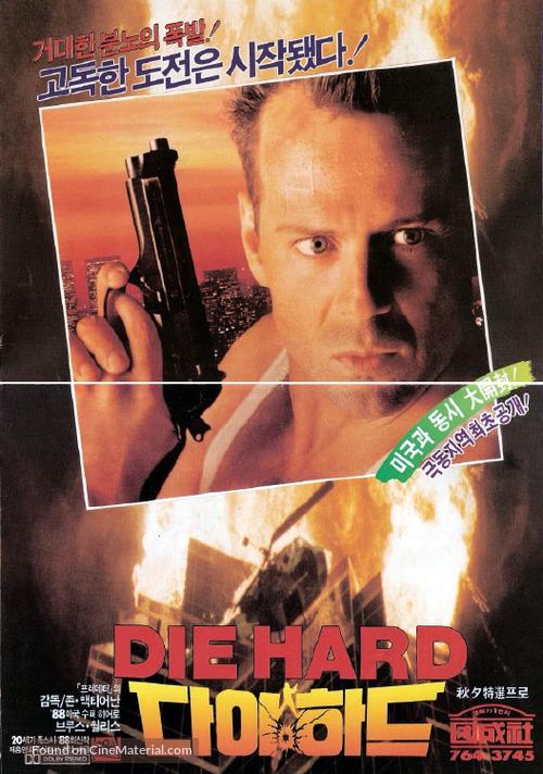 Die Hard - South Korean Movie Poster