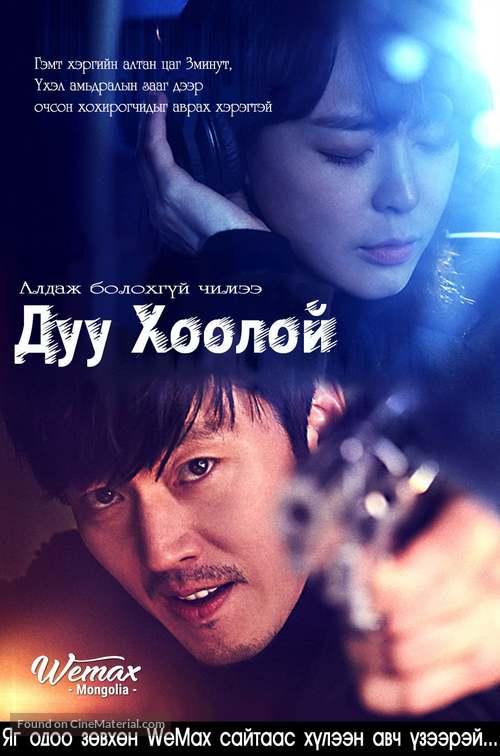 """""""Boiseu"""" - Kazakh Movie Poster"""