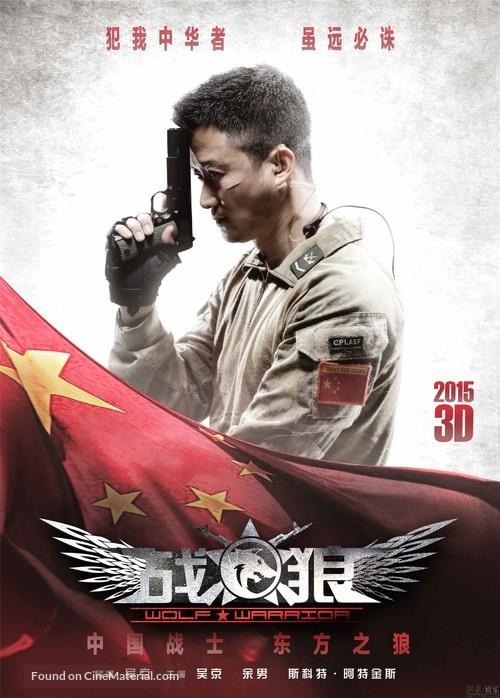 Wolf Warrior - Chinese Movie Poster