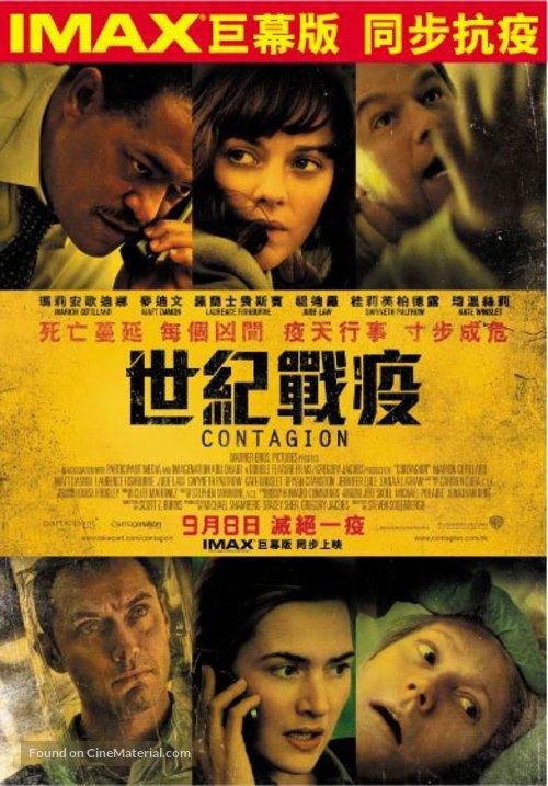 Contagion - Hong Kong Movie Poster